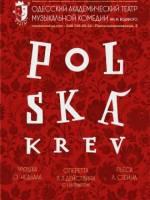 Спектакль «Польская кровь»