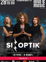 Концерт SINOPTIK