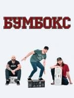 Концерт Бумбокс