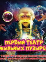 Первый Театр Мыльных Пузырей