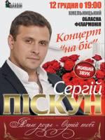 Сергій Піскун у Хмельницькому. Розіграш квитків