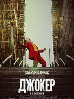 Драма Джокер