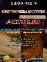 Фестиваль пива та закусок