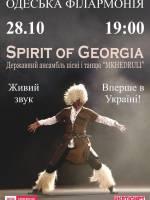 Государственный ансамбль песни и танца «Мхедрули»: Шоу «Дух Грузии»