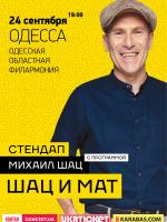 Стендап-шоу Михаил Шац