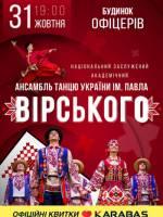 Ансамбль танцю імені Павла Вірського з ювілейним концертом у Вінниці!