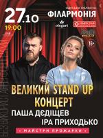 Большой Stand Up: Ира Приходько и Паша Дедищев