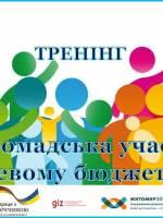Тренінг «Громадська участь в місцевому бюджетуванні»