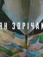 Персональна виставка творчих робіт Яна Зорічака