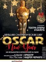 Концерт  Oscar New Year