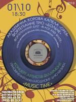 Концерт артистів філармонії присвячений Міжнародному дню музики «Music Time»
