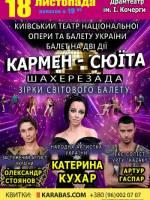 Катерина Кухар. Балет «Шахерезада»