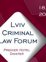 Lviv Criminal Law Forum - Форум у Львові