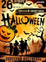 Одесский Halloween фестиваль