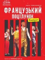 Спектакль «Французский поцелуй» в Черноморске