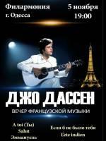 Концерт Romantic Orchestra: Джо Дассен и другая французская музыка