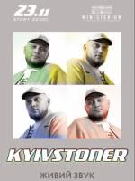 Концерт KYIVSTONER