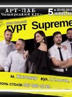Гурт «Supreme». Найкращі хіти