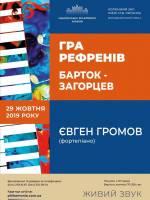 Гра рефренів - Концерт Євгена Громова (фортепіано)
