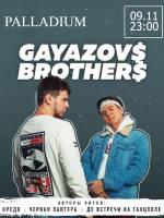 Концерт Gayazovs Brothers