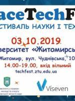 Фестиваль «Space Tech Fest 2019»