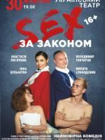 Спектакль «Секс по закону или Не забудьте расписаться»
