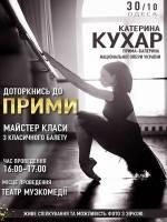 Мастер-класс от Екатерины Кухар