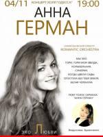 Концерт памяти Анны Герман: Владислава Вдовиченко и симфонический оркестр