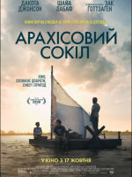 Приключенческая комедия/драма Арахисовый сокол