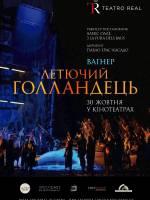 Летючий Голландець - Опера і балет в кіно