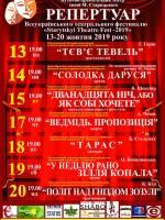 Starytskyі Theatre Fest 2019