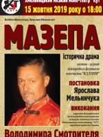 Історична драма Мазепа