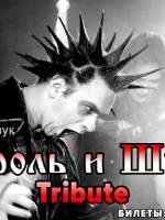 Tribute show Король и Шут