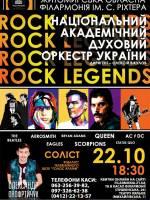 Концерт «Легенди року»