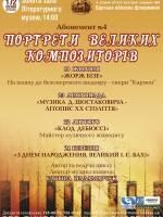 Абонемент №4 «Портреты великих композиторов»