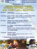 Абонемент №7 Детский литературный «Театр чтеца - детям от 7-ми и до ... бабушек»