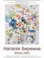 Выставка Наталия Бережная (живопись и графика)