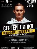 Подпольный Стендап в Шкафу: Сергей Липко