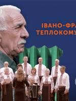 Документальна трагікомедія «Співає Івано-Франківськтеплокомуненерго»