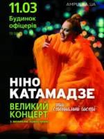 Ніно Катамадзе