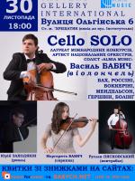 CELLO SOLO - Концерт