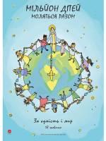 Молитва мільйона дітей за мир
