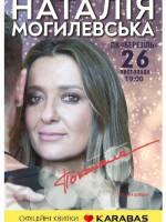 Наталія Могилевська у Тернополі