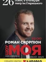 Роман Скорпіон у Хмельницькому