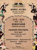 Новорічний карнавал - маскарад