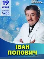 Іван Попович з концертом у Львові