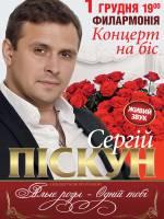 """Сергій Піскун """"Алые розы - Одной тебе"""""""