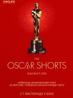 Oscar Shorts. Animation - Шедеври анімації