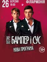 Петро Бампер і Сус у Хмельницькому
