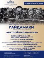 Поема Гайдамаки - Літературно-музична композиція